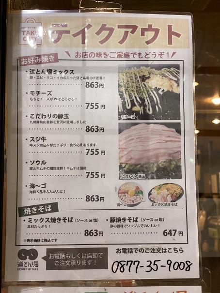 道とん堀 丸亀パブリックプラザ店テイクアウトメニュー