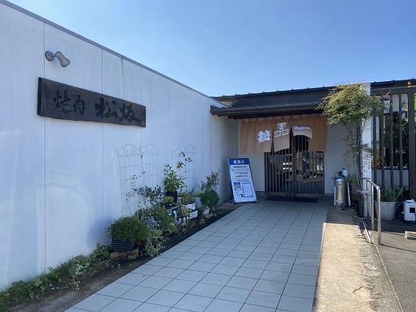 焼肉松坂 国道店