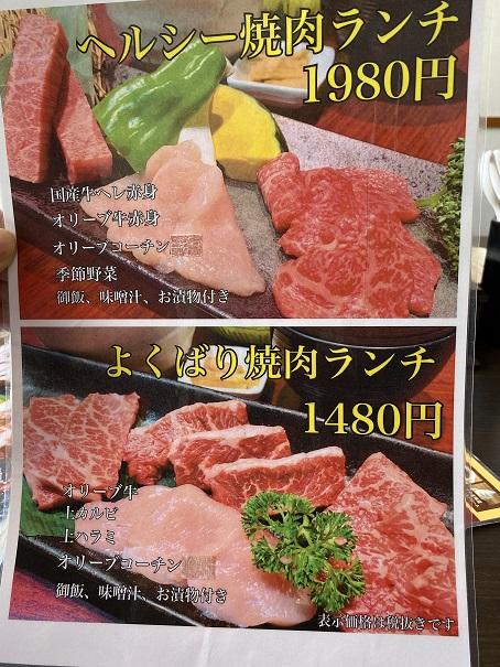焼肉松坂 国道店 ランチメニューと価格