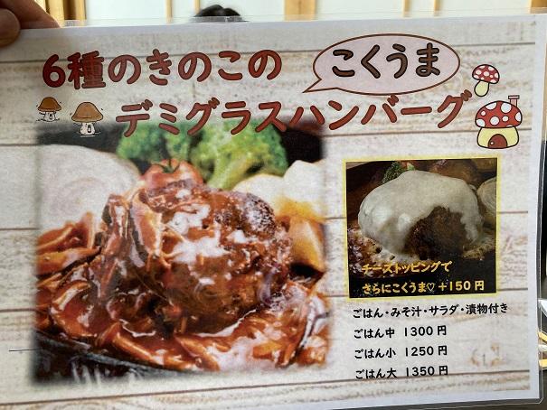 焼肉松坂 国道店 ランチメニューと価格3