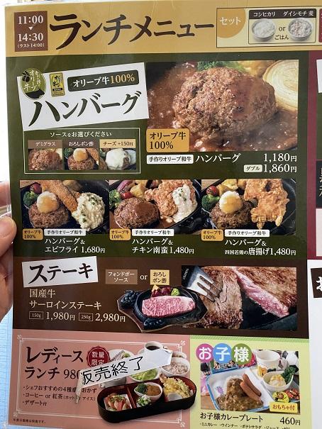 焼肉松坂 国道店 ランチメニューと価格1