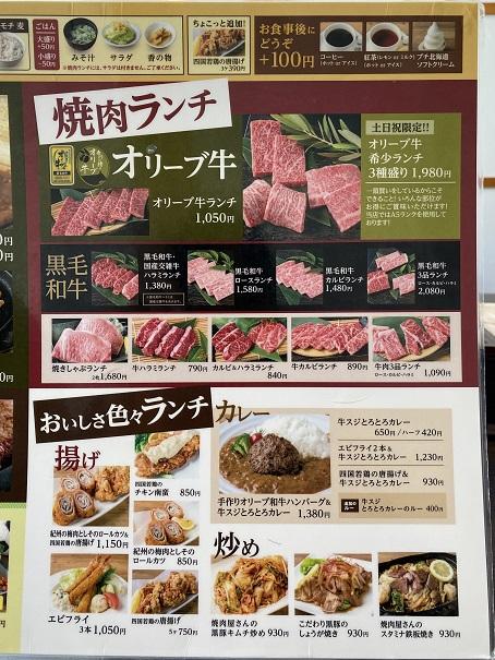 焼肉松坂 国道店 ランチメニューと価格2