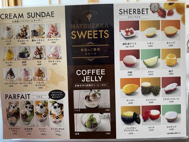 焼肉松坂ディナーメニューと価格17
