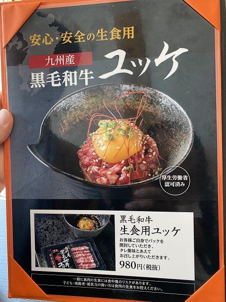 焼肉松坂ディナーメニューと価格16