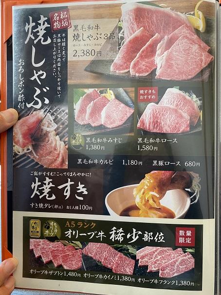 焼肉松坂ディナーメニューと価格2