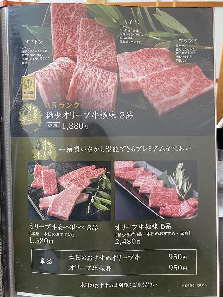 焼肉松坂ディナーメニューと価格3