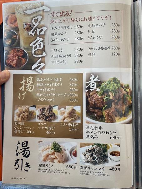 焼肉松坂ディナーメニューと価格4