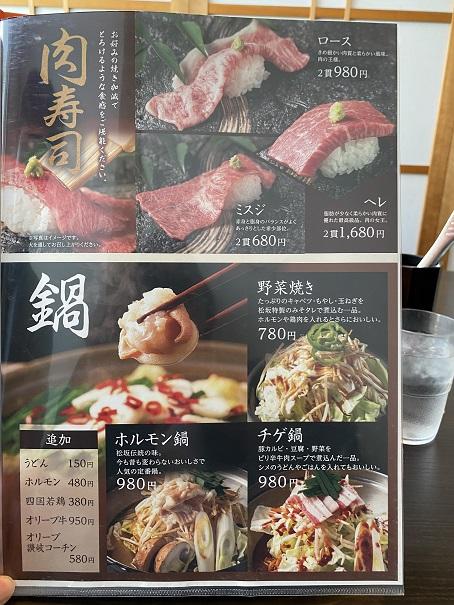 焼肉松坂ディナーメニューと価格5