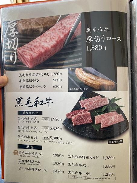 焼肉松坂ディナーメニューと価格6