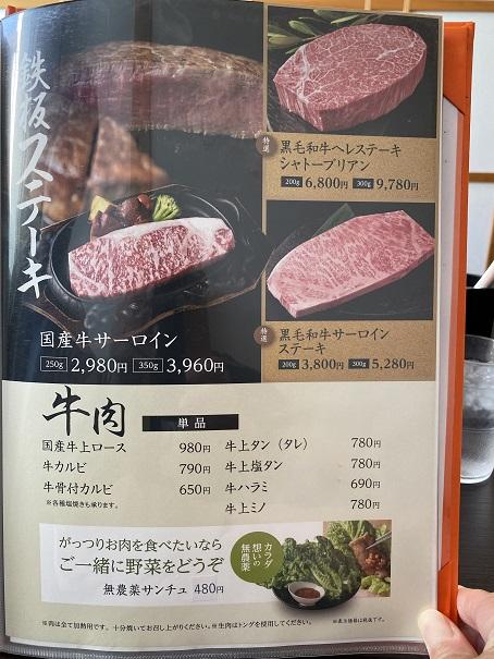 焼肉松坂ディナーメニューと価格7