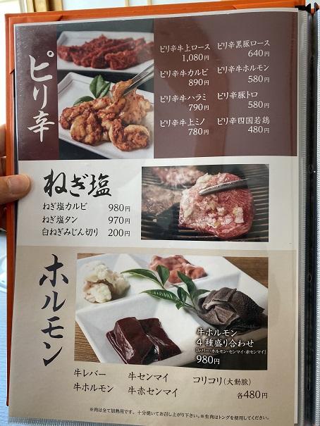 焼肉松坂ディナーメニューと価格8