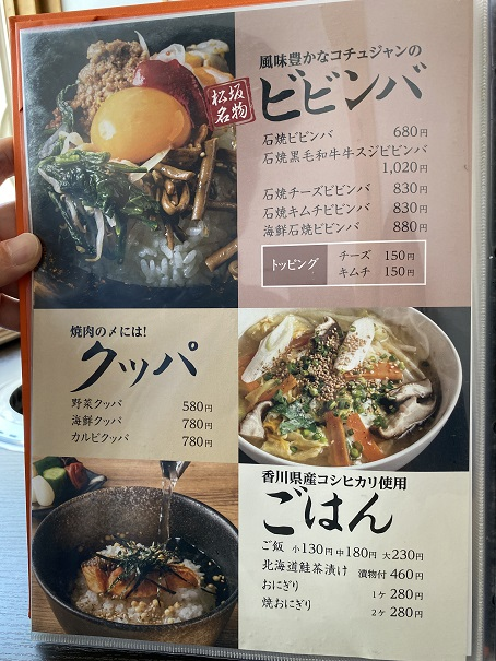 焼肉松坂ディナーメニューと価格12