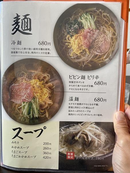 焼肉松坂ディナーメニューと価格13