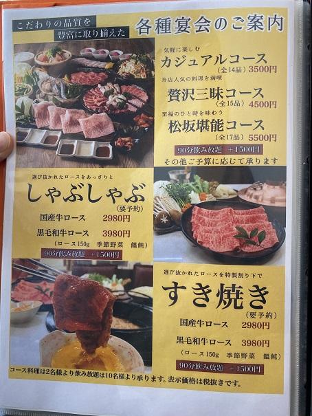 焼肉松坂ディナーメニューと価格14
