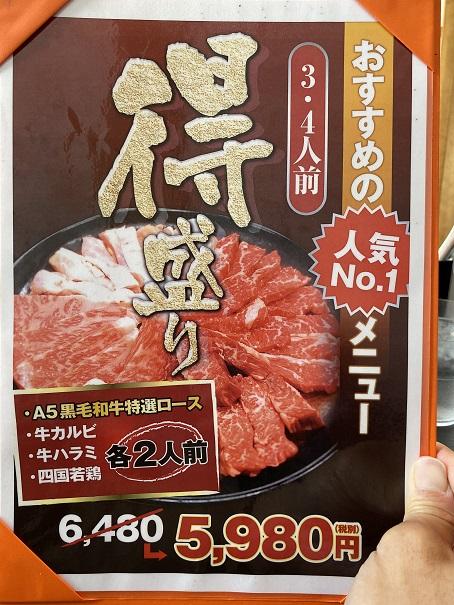 焼肉松坂ディナーメニューと価格15