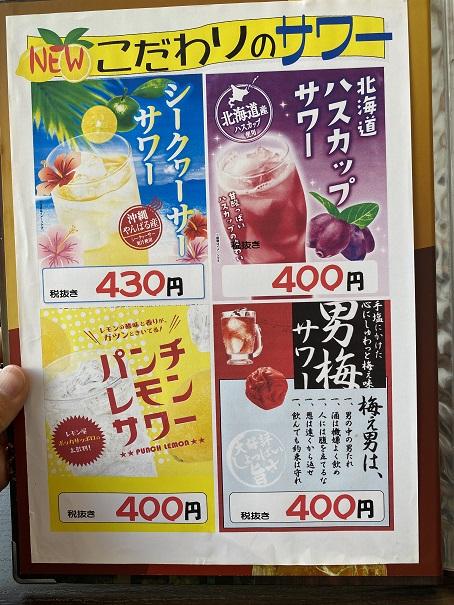 焼肉松坂ディナーメニューと価格18