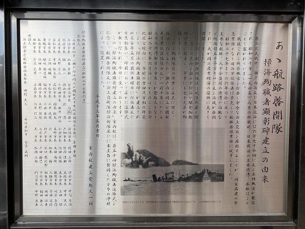 掃海殉職者顕彰碑の説明