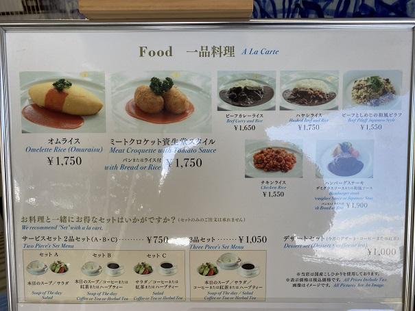 神椿レストランメニューと価格
