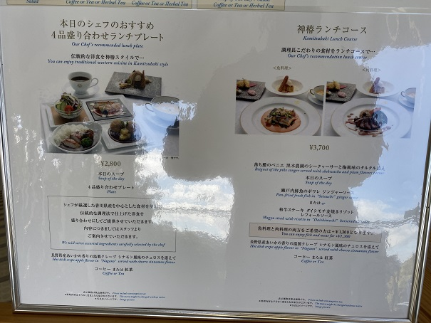神椿レストランメニュー