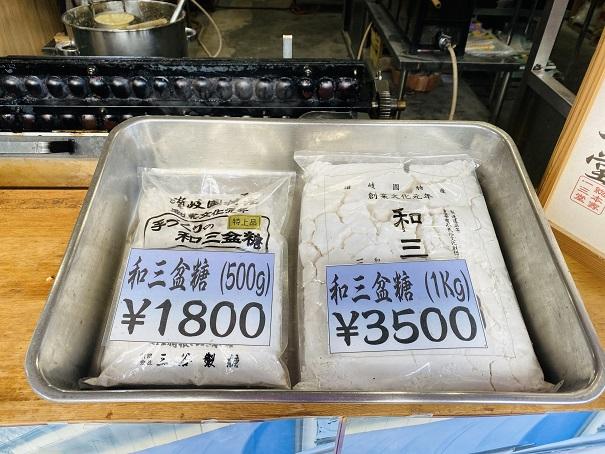 和三盆糖の販売と価格