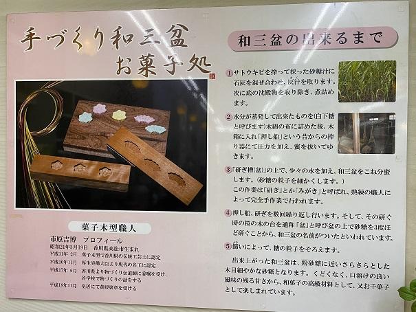 手作り和三盆の説明