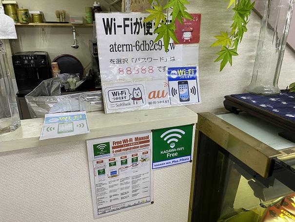 にしきや無料Wi-Fi