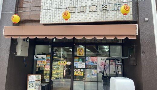 西山食肉店 焼き豚 コロッケ等テイクアウトが絶品 琴平町