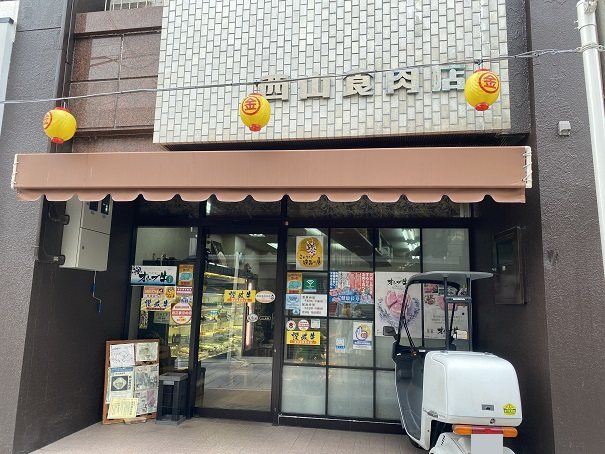 西山食肉店