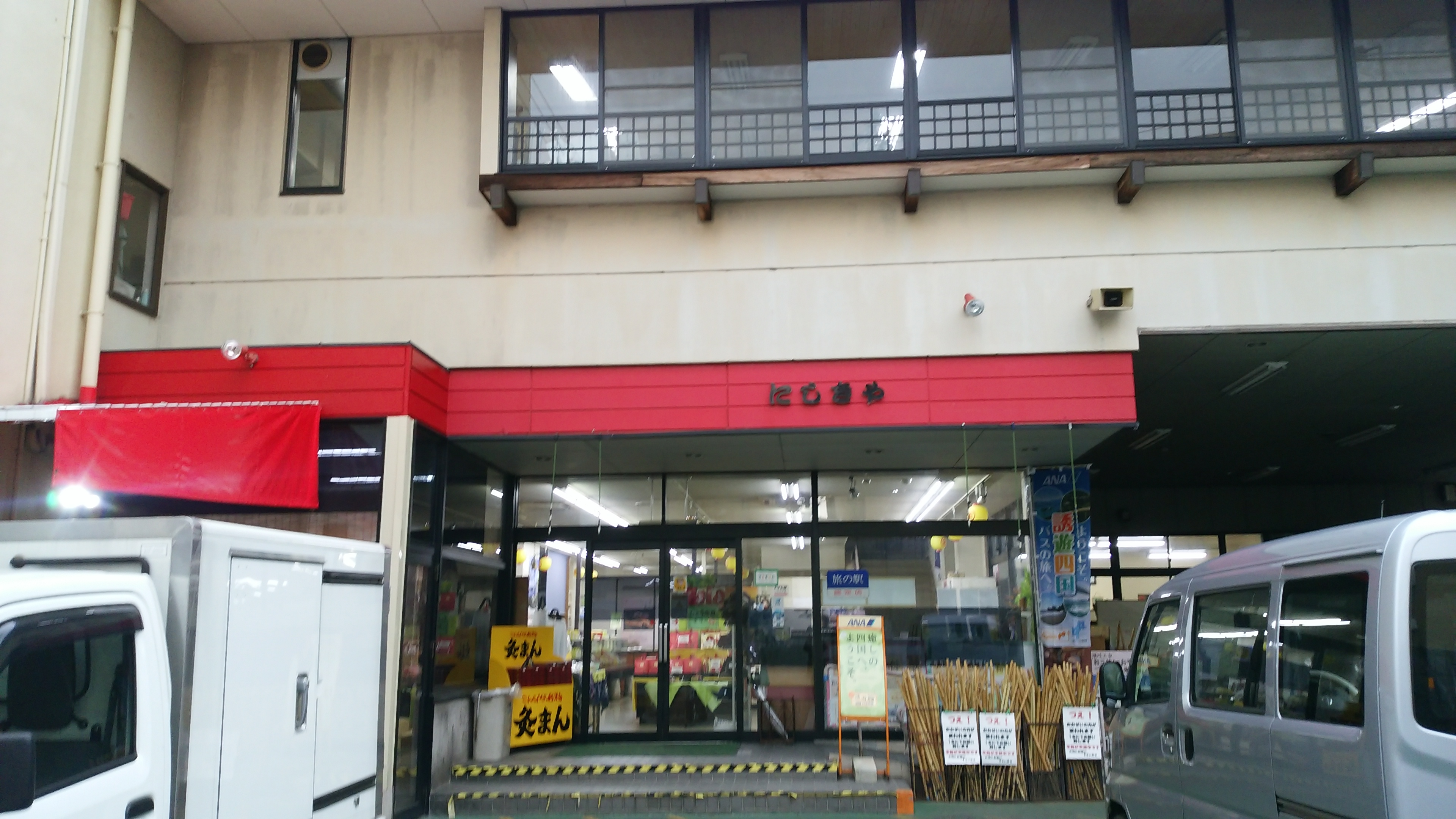 琴平町のにしきやで香川県名物の和三盆作り体験!