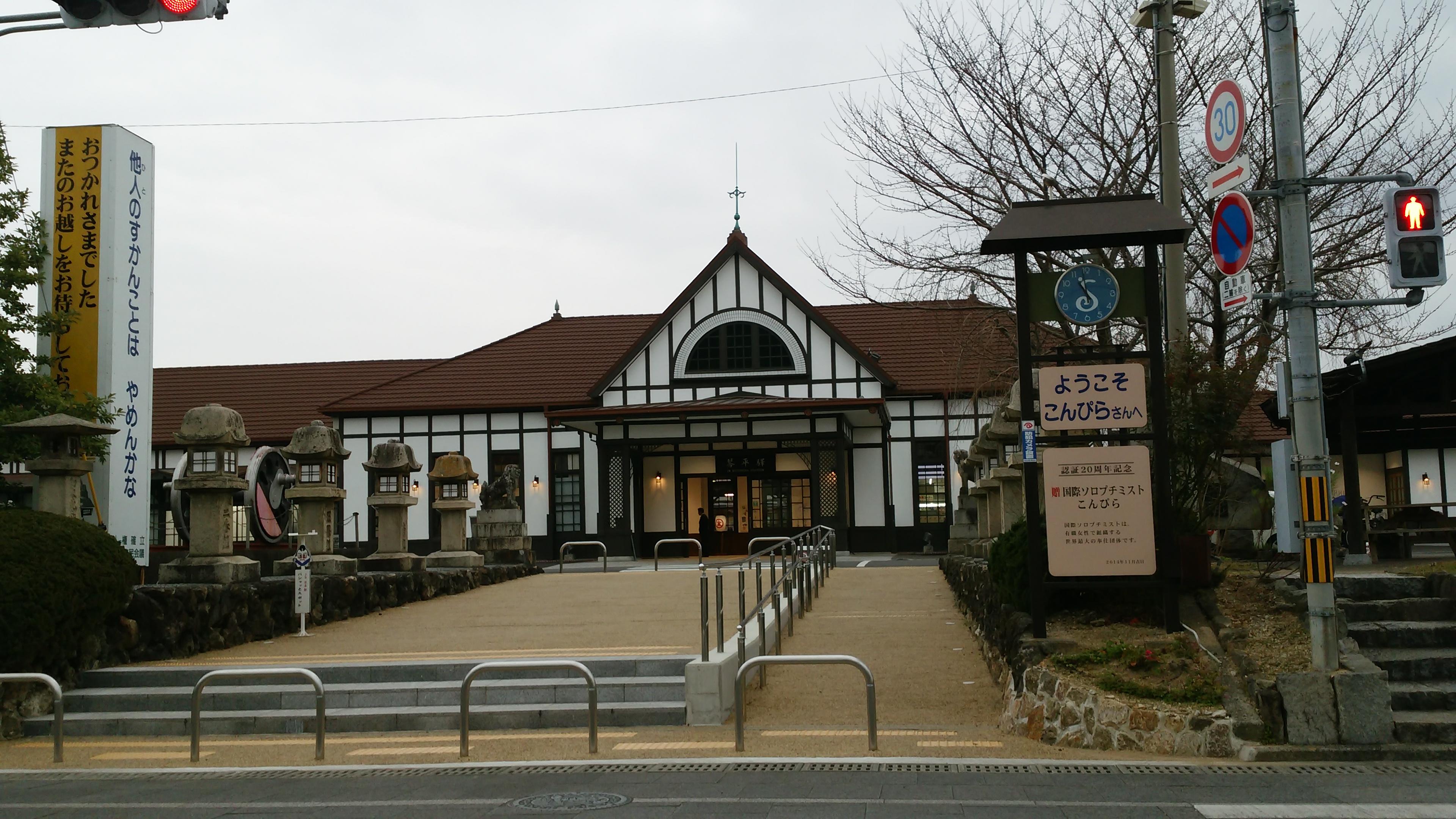 金刀比羅宮 こんぴらさん 香川県琴平町のパワースポット