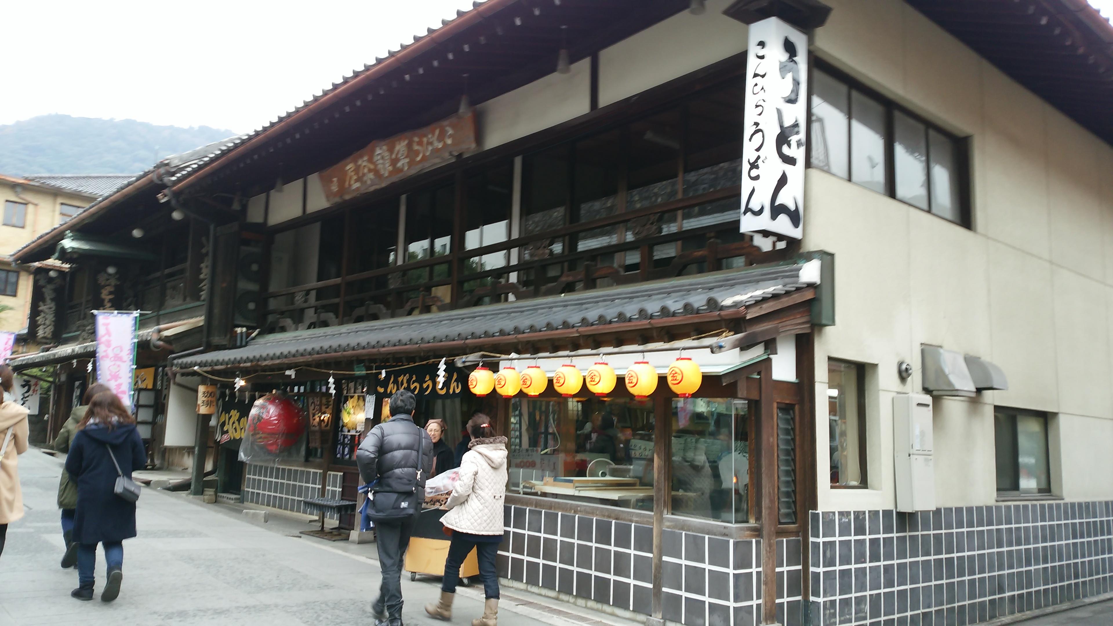 琴平町の金比羅山の行きたいうどん屋こんぴらうどん