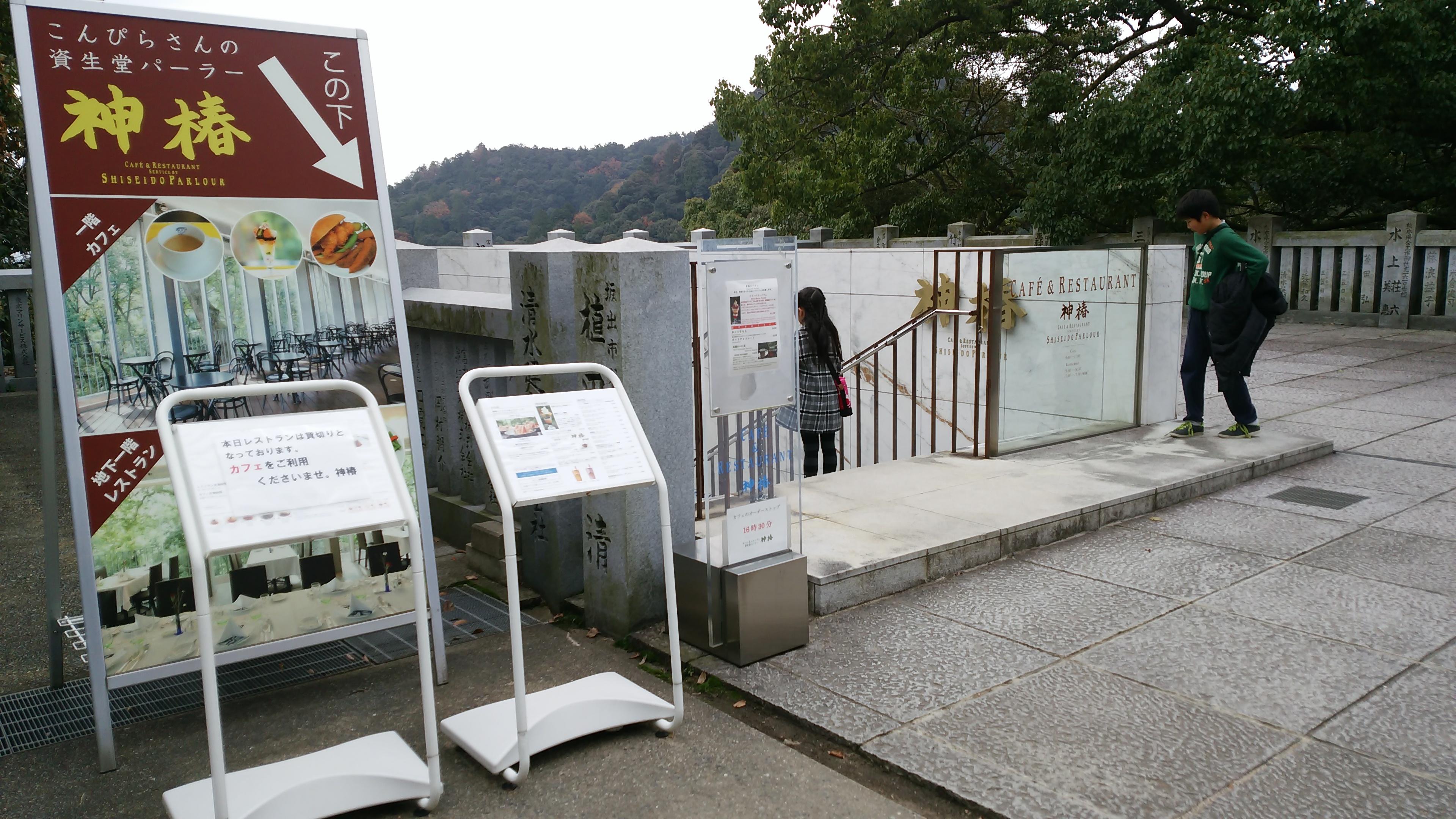 琴平町の金比羅宮500段目「神椿」で美味しいパフェを