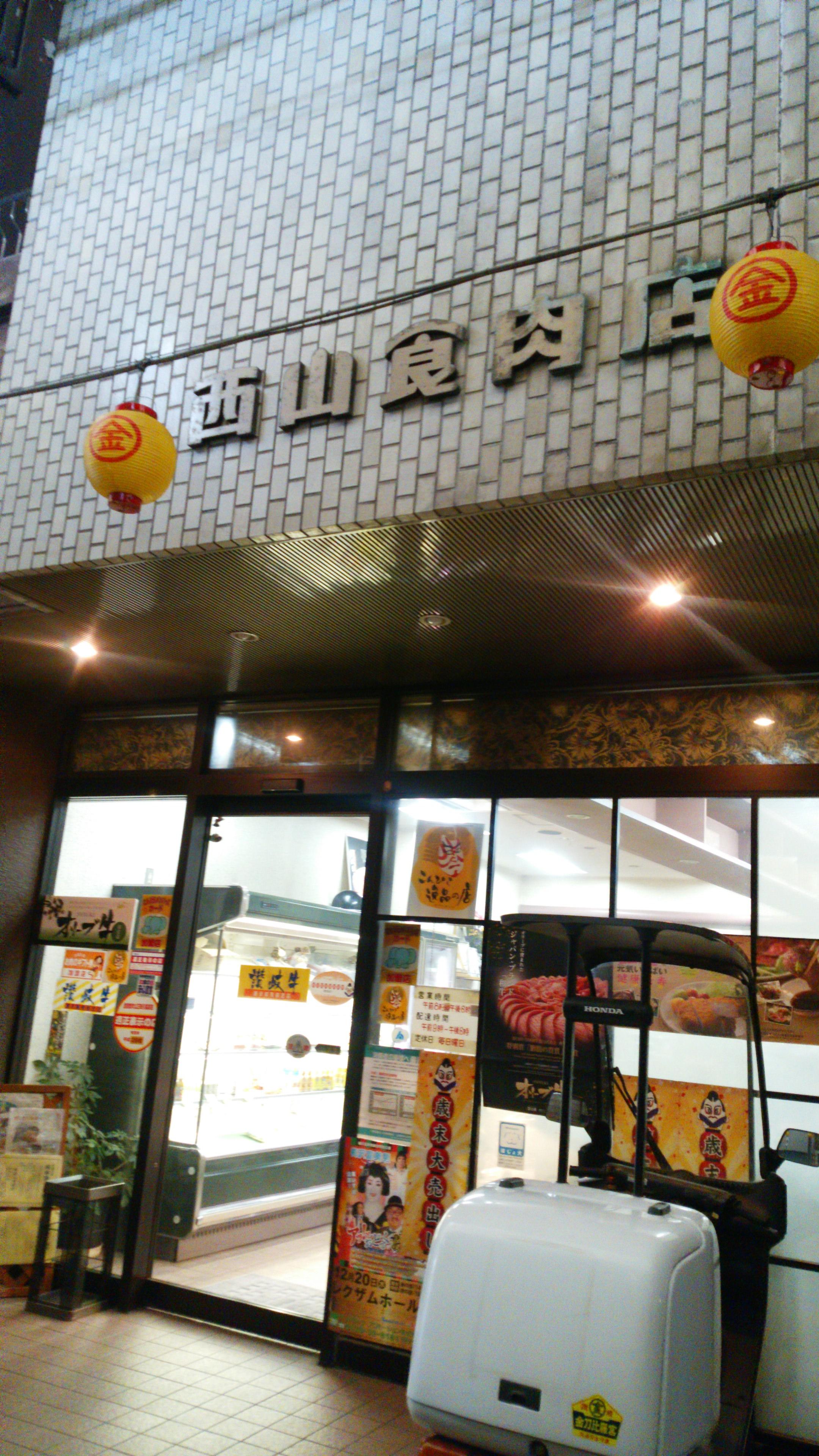 焼豚がおいしい琴平町の西山食肉店