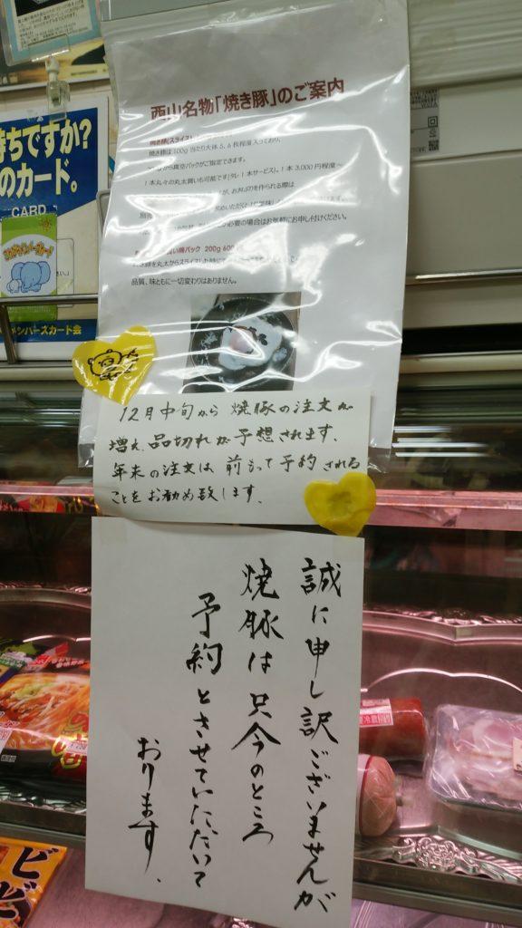 西山食肉店 貼り紙