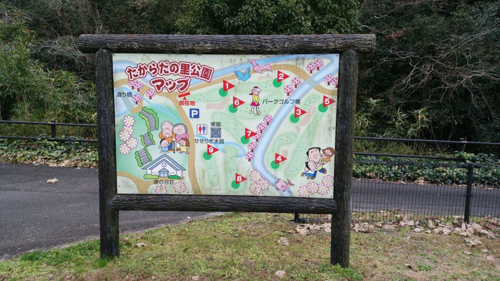 パークゴルフ場マップ