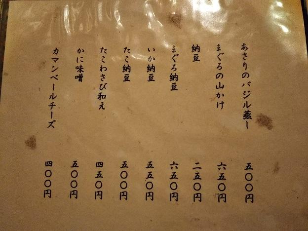 弁慶メニュー5