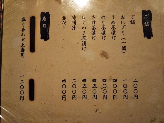 弁慶メニュー7