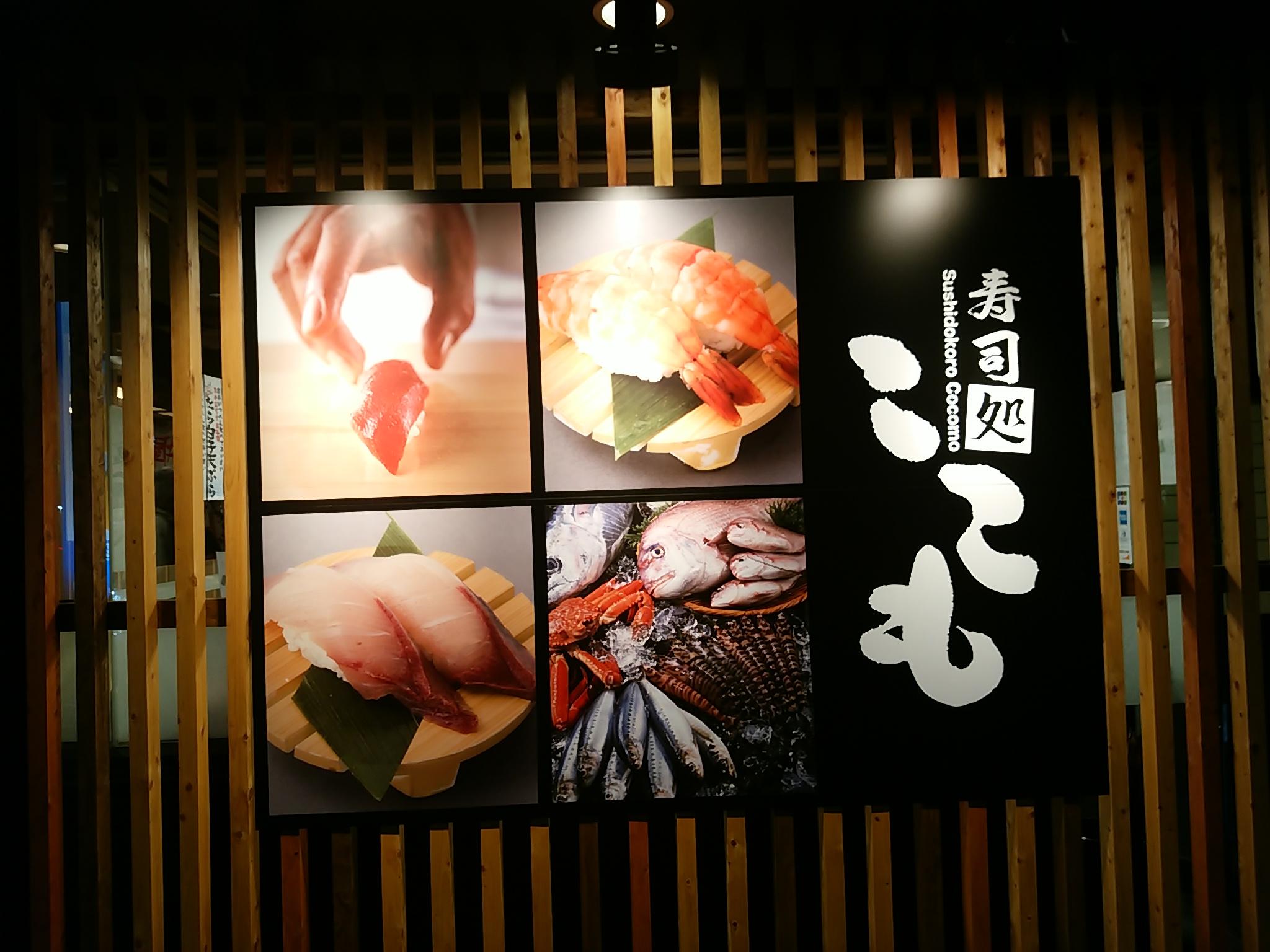 シャリが美味しい宇多津町の回転寿司「ここも」