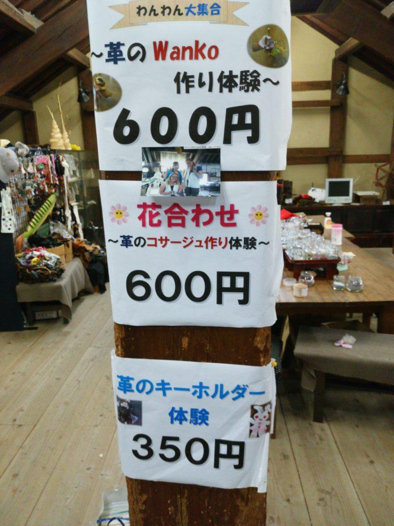 料金は600円