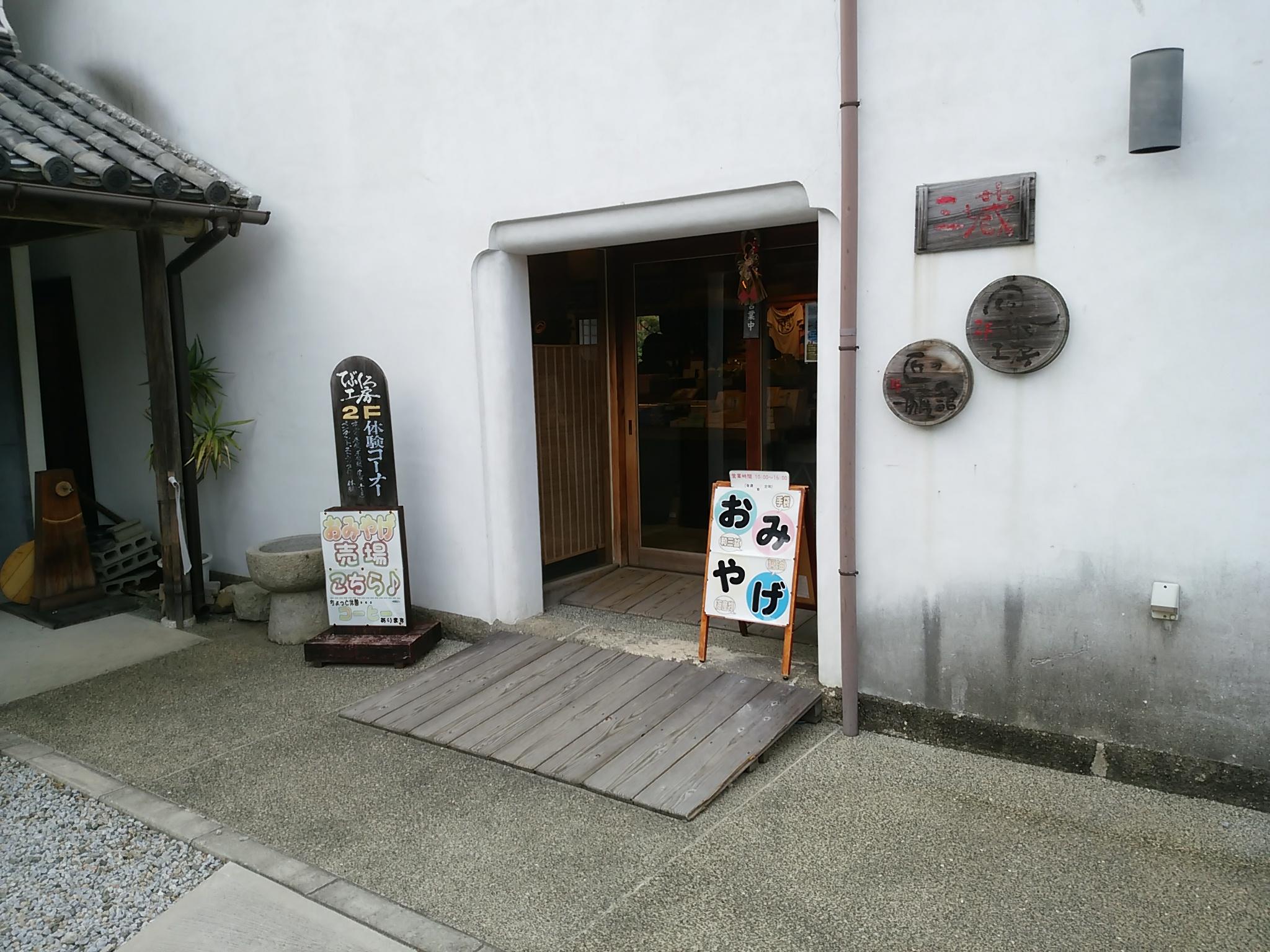東かがわ市引田の讃州井筒屋敷で革のわんこつくり体験