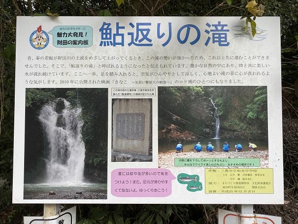 鮎返りの滝の案内板