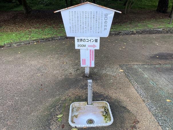 琴弾公園地下水道