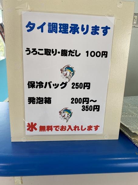 鯛調理料金