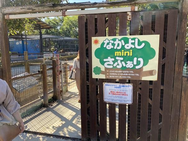 しろとり動物園 なかよしミニサファリ