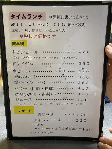 中華料理醤醤のメニューと価格