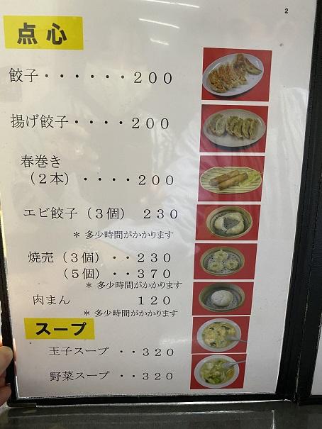 中華料理醤醤のメニュー