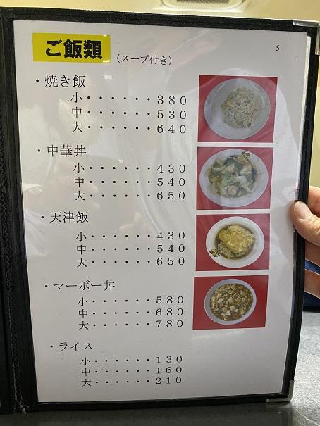 中華料理醤醤メニュー4