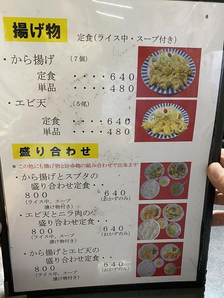 中華料理醤醤メニュー7