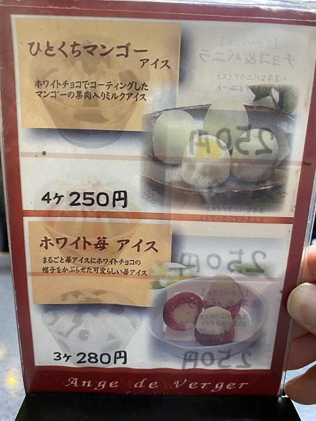 中華料理醤醤メニュー8