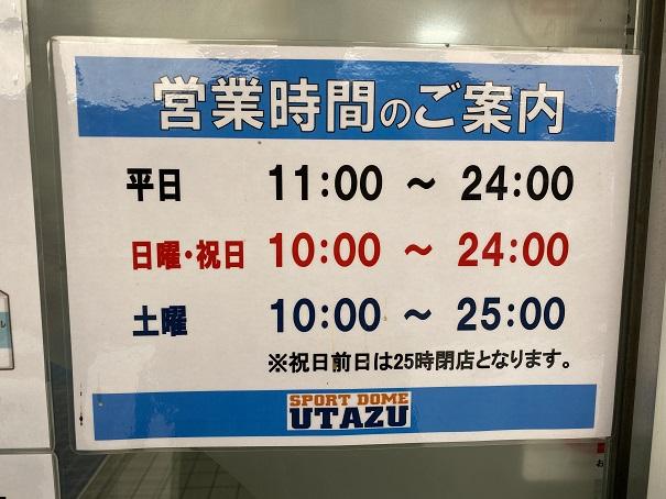 スポーツドーム宇多津営業時間